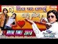 Vikram Chauhan With Rekha Rabari NEW ADIVASI SONG