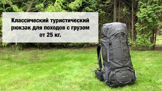 Флагманский рюкзак в обновленном дизайне Tatonka Bison 75+10