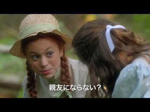 『赤毛のアン』【9/7~】