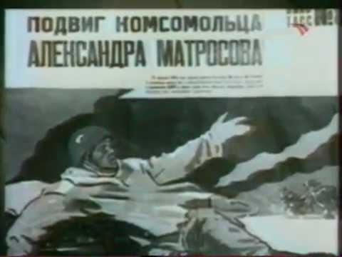 DOWNLOAD LAGU Александр Матросов Правда о подвиге. FREE MP3 DOWNLOADS MP3TUBIDY