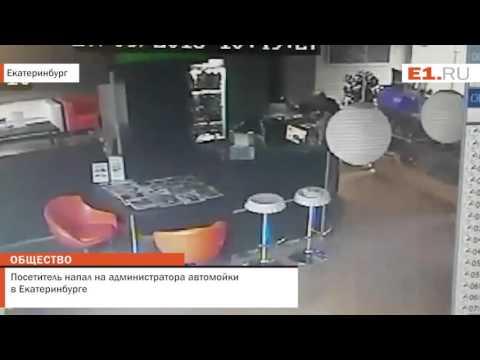 Водитель хам избил женщину на автомойке. Видео.