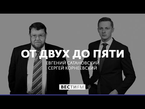 От двух до пяти с Евгением Сатановским (22.08.17). Полная версия - DomaVideo.Ru