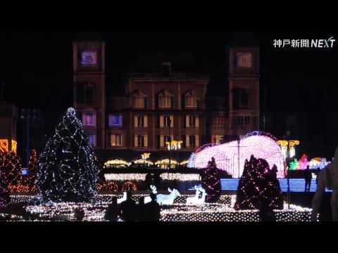 電飾400万個の祭典 神戸イルミナージュが11月1日開幕