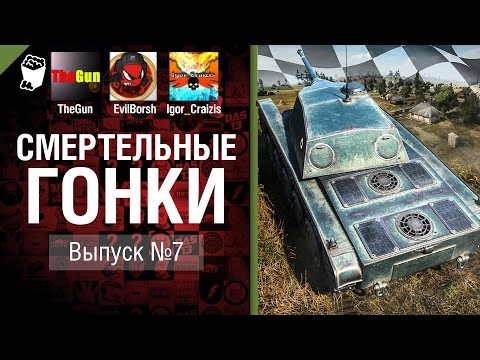 Смертельные гонки №7 - от TheGun, Evilborsh и Igor_Craizis [World of Tanks] (видео)