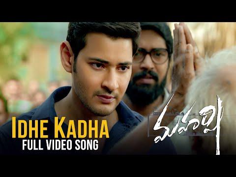 Idhe Kadha Nee Katha Full video song - Maharshi Video Songs | Mahesh Babu, Pooja Hegde