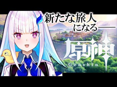 【原神/Genshin】新たな冒険!アプデ前に旅人デビューしたい!!【にじさんじ/リゼ・ヘルエスタ】