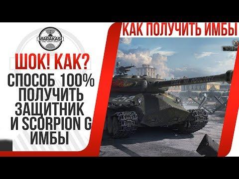 ШОК! СПОСОБ 100% ПОЛУЧИТЬ ЗАЩИТНИК И SCORPION G WOT, НО ВАМ ОН НЕ ПОНРАВИТСЯ! World of Tanks