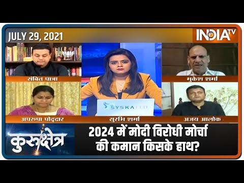 Kurukshetra: 2024 में मोदी विरोधी मोर्चा की कमान किसके हाथ? Surbhi Sharma के साथ