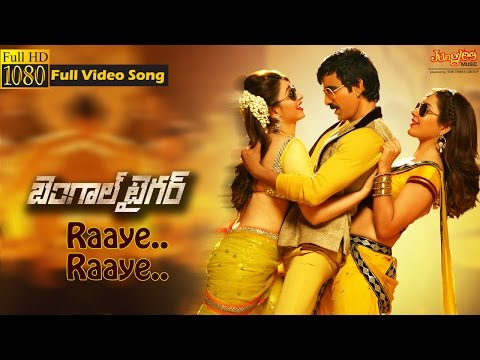 Raaye Raaye Full Video Song | Bengal Tiger Movie | Raviteja | Tamanna | Raashi Khanna
