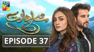 Video De Ijazat Episode #37 HUM TV Drama 14 May 2018 MP3, 3GP, MP4, WEBM, AVI, FLV Agustus 2018