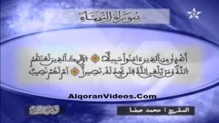 HD تلاوة خاشعة للمقرئ محمد صفا الحزب 09
