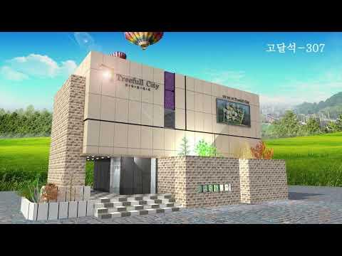 다윗스톤 영상 (3D체험- 54) 모델하우스