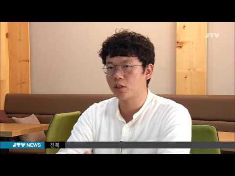 [JTV 뉴스] 확산되는 공유경제_완주지역공동체