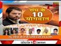 Watch: Taal Thok Ke special segment on RSS event