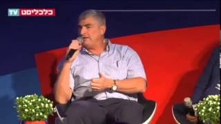 יגאל לנדאו בכנס כלכליסט