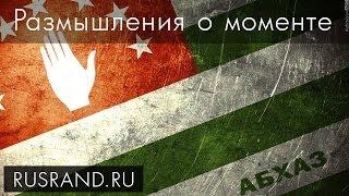 Протесты в Абхазии