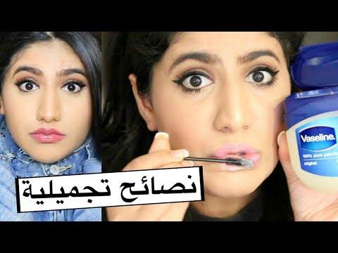 العرب اليوم - بالفيديو: ٢٠ نصيحة تجميلية سوف تعرفينها للمرة الأولى
