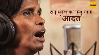 रानू मंडल का नया गाना '' आदत'' चर्चा बटोर रहा है..