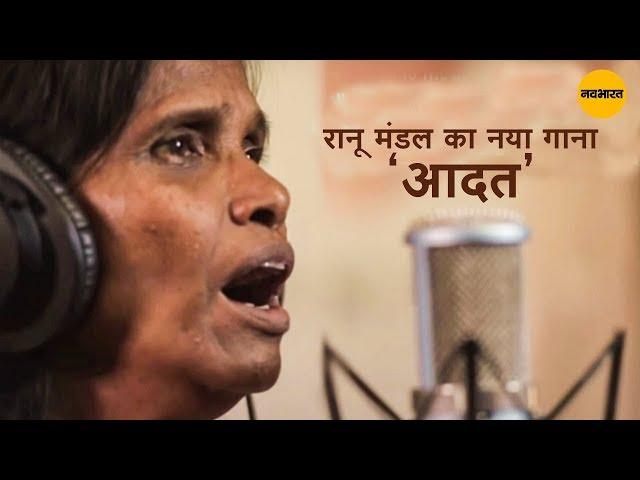 रानू मंडल का नया गाना '' आदत'' चर्चा बटोर रह..
