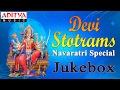 Popular Devi Stotrams - Navaratri Special Songs | Sanskrit Devotional Jukebox Mp3 Song