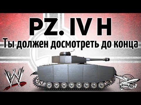 Pz.Kpfw. IV Ausf. H - Ты должен досмотреть этот бой до конца