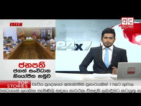 Ada Derana Lunch Time News Bulletin 12.30 pm - 2017.07.22 (видео)