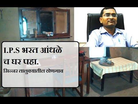 Video I.P.S भरत आंधळे च घर पहा - सिन्नर तालुक्यातील ठोणगाव - IAS Bharat Andhale download in MP3, 3GP, MP4, WEBM, AVI, FLV January 2017