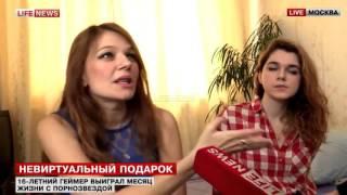 16-летний геймер из Москвы выиграл месяц жизни с порнозвездой