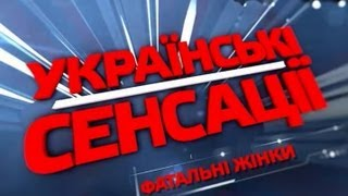 Українські сенсації. Фатальні жінки