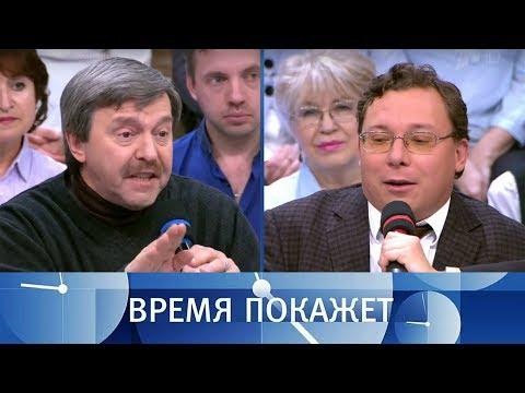 Выборы президента. Время покажет. Выпуск от 19.03.2018