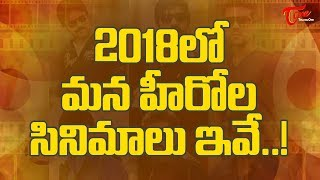 Video Telugu Heroes Films List In 2018 | New Tollywood Upcoming Movies | Happy New Year 2018 MP3, 3GP, MP4, WEBM, AVI, FLV Januari 2018