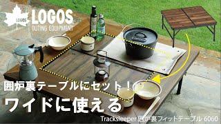 【19秒超短動画】Tracksleeper 囲炉裏フィットテーブル 6060