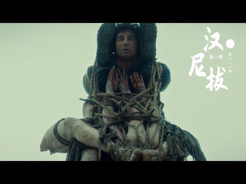 漢尼拔S1E9-10:男子用40年,將情敵一家做成人塔,知道真相後,他卻心如刀絞!《漢尼拔》第一季 第9/10集 @惊悚哥的粉丝窝