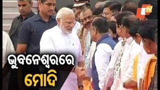Video PM Modi reaches Odisha; to inaugurate Jharsuguda Airport today MP3, 3GP, MP4, WEBM, AVI, FLV Oktober 2018