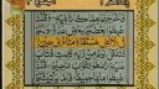 Tilawat Quran with urdu Translation -Surah  Al-Baqarah  (Madani)  Verses: 23 - 39