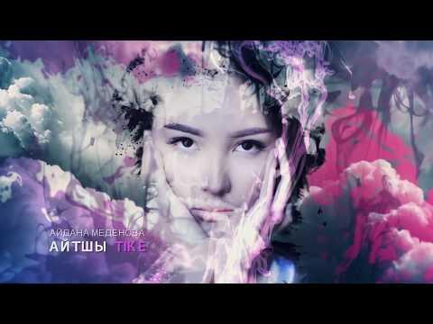 Айдана Меденова - Айтшы тіке (audio) (видео)