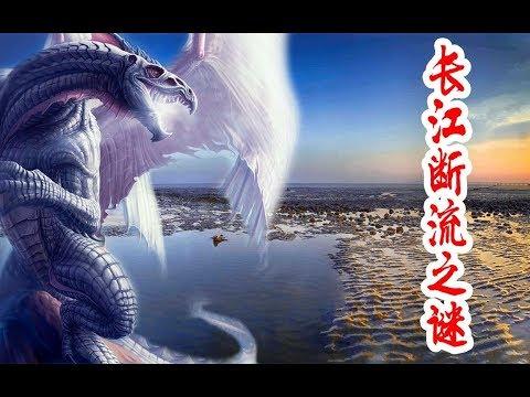 【老烟斗】揭秘长江诡异事件!滔滔江水为何一夜之间消失不见!匪夷所思的猜想!