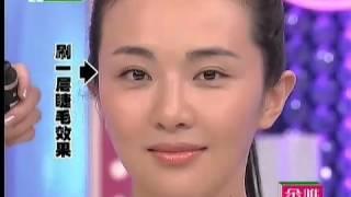 美丽俏佳人20100923会化妆也要会卸妆