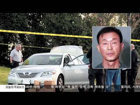 촌탁살해 한인, 징역 10년형 선고 9.23.16 KBS America News