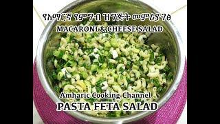 Macaroni Cheese Salad Recipe - የአማርኛ የምግብ ዝግጅት መምሪያ ገፅ - Amharic