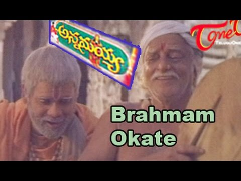 Annamayya Movie Songs || Brahmam Okate Song || Nagarjuna || Ramya Krishnan || Kasthuri