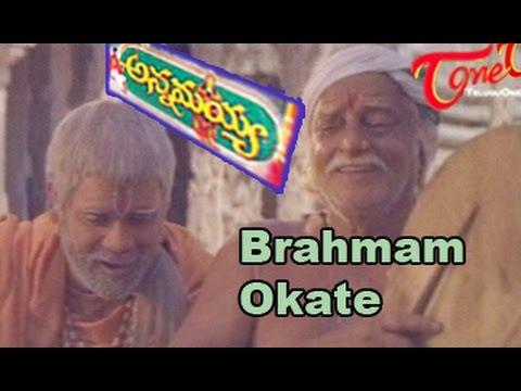 Annamayya Movie Songs || Brahmam Okate Song || Nagarjuna || Ramya Krishnan || Kasthuri