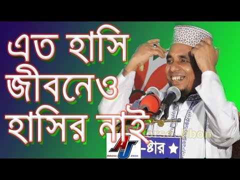 Video এত হাসির ওয়াজ জীবনেও হাসির নাই Maulana Abdul Ahad Jihadi bangla new waz 2018 -sylheti basay new waz download in MP3, 3GP, MP4, WEBM, AVI, FLV January 2017