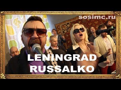 Ленинград — Russalko
