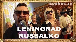 Ленинград — Russalko Крым Не крым