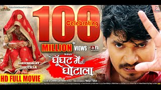 Video Ghoonghat Mein Ghotala|Superhit Full Bhojpuri Movie|Pravesh Lal Yadav,Mani Bhattachariya,Richa Dixit MP3, 3GP, MP4, WEBM, AVI, FLV Desember 2018