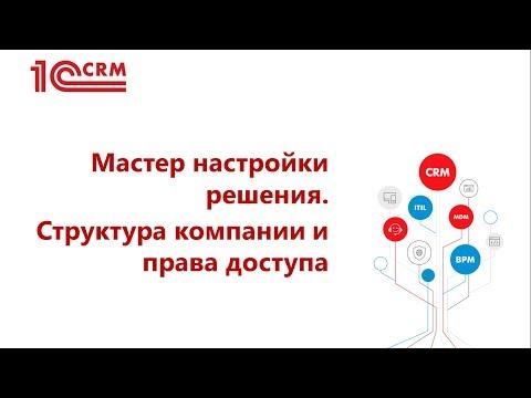 1.3 Мастер настройки решения. Структура компании и права доступа. Часть 2