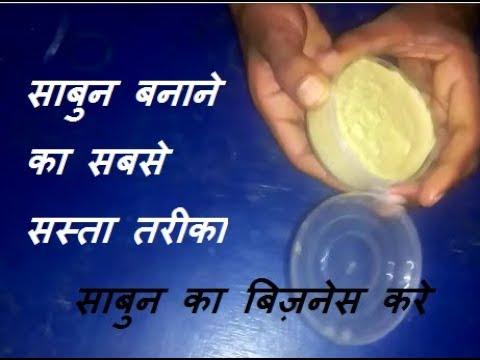 नहाने वाला साबुन बनाने का सबसे सस्ता तरीका Sabun kaise banaye how to make soap