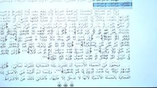 Ali BAĞCI-Katru'n-Neda Dersleri 030