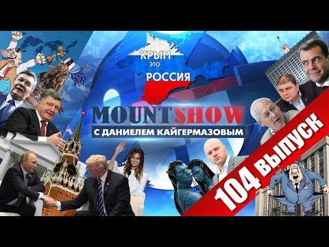 Саммит G20 и о том, как ОБСЕ потребовал вернуть Крым. MOUNT SHOW #104 (видео)